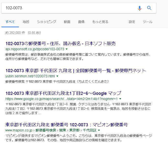 102-0073検索