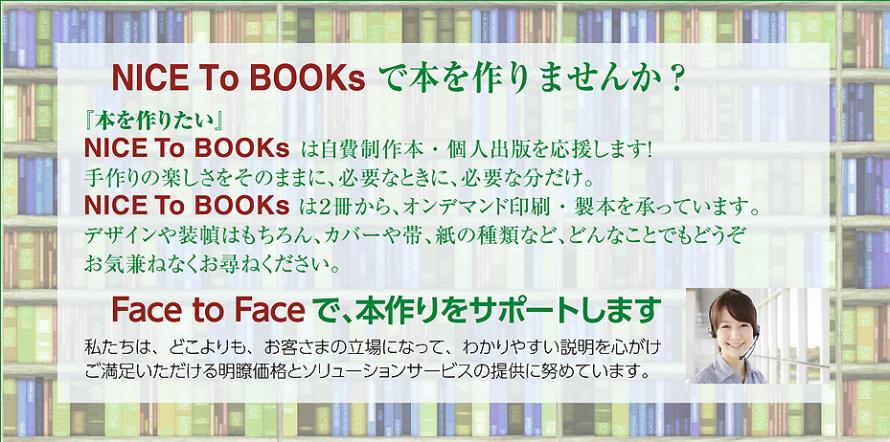 NICE To BOOKsで本を作りませんか?
