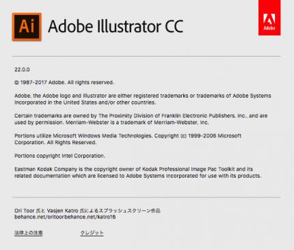 Adobe Illustrator CC2018リリース