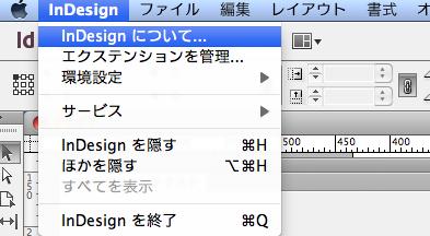 インデザインについて