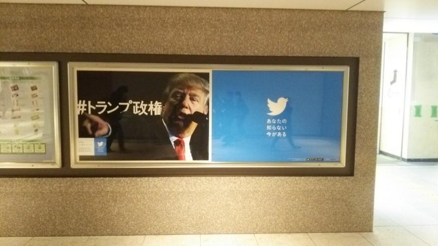ツイッター 広告 東京駅 トランプ