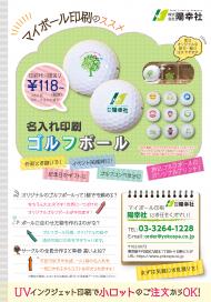 Flyer_golfball_A