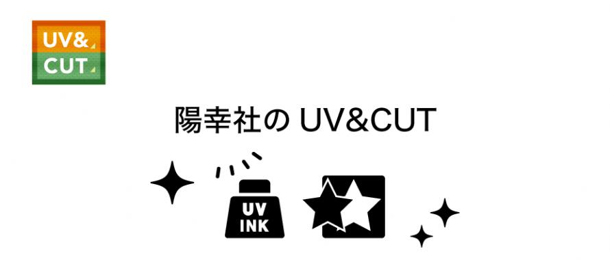 UVCUT_top_1