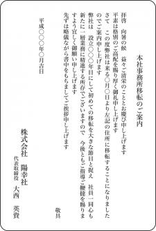 挨拶状・封筒2