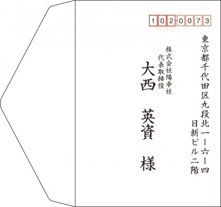 挨拶状・封筒3
