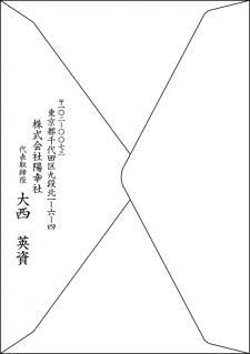 挨拶状・封筒4