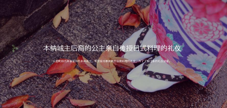 訪日中国人観光客向け 会席料理 マナー講座