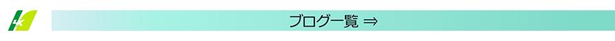 株式会社陽幸社 スタッフブログ(ビジネスブログ)