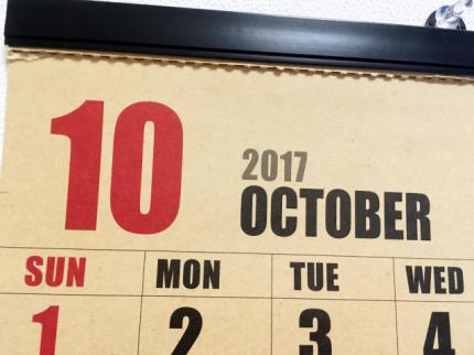 カレンダー月見出し