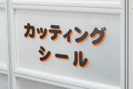 カッティングシートデザイン1