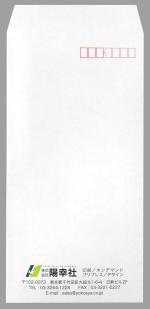 既製品封筒印刷_社内長3封筒