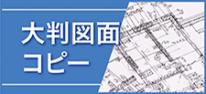 大判図面 コピー サービス