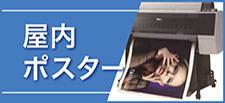 屋内 ポスター プリント サービス
