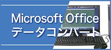 オフィス データ コンバート サービス