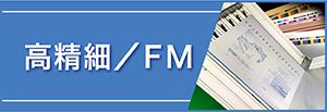 高精細 FM 印刷 サービス