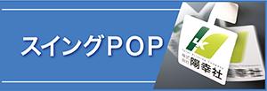 スイング POP サービス