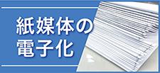 紙媒体 電子化 サービス