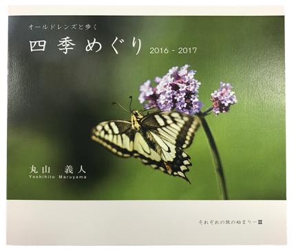 丸山写真集表紙