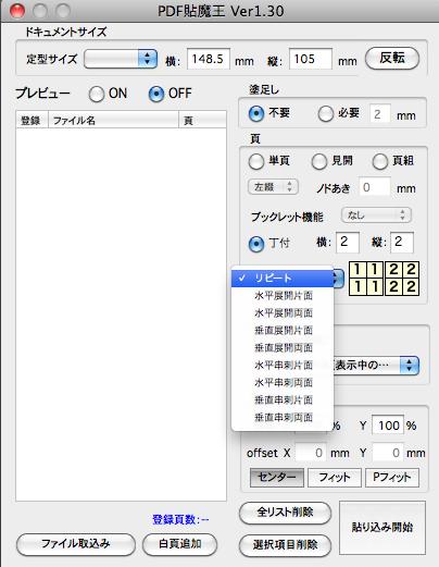 PDF貼魔王設定