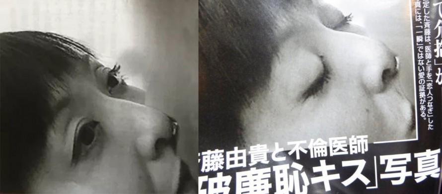 斉藤由貴キス写真