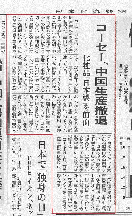 新聞 記事 中国生産 撤退