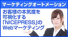 陽幸社 NICEPRESS (ナイスプレス)