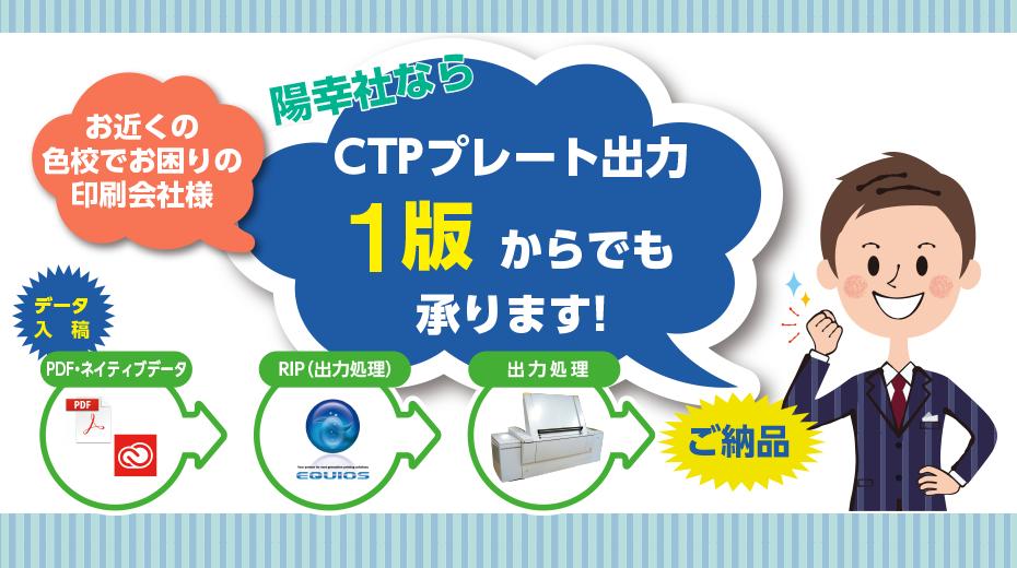 slide_ctp