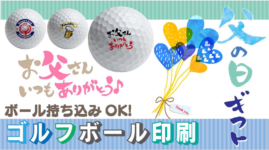 父の日のギフトにゴルフボール印刷はいかがですか?持ち込みボールに印刷いたします。