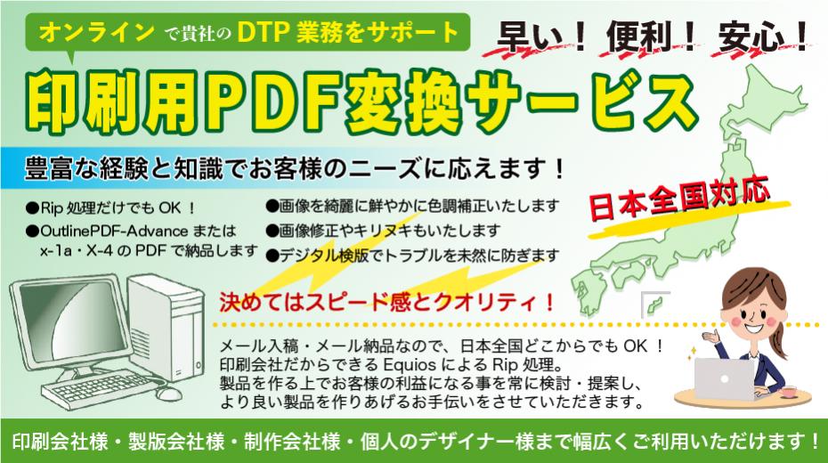 印刷用PDFデータ作成サービス