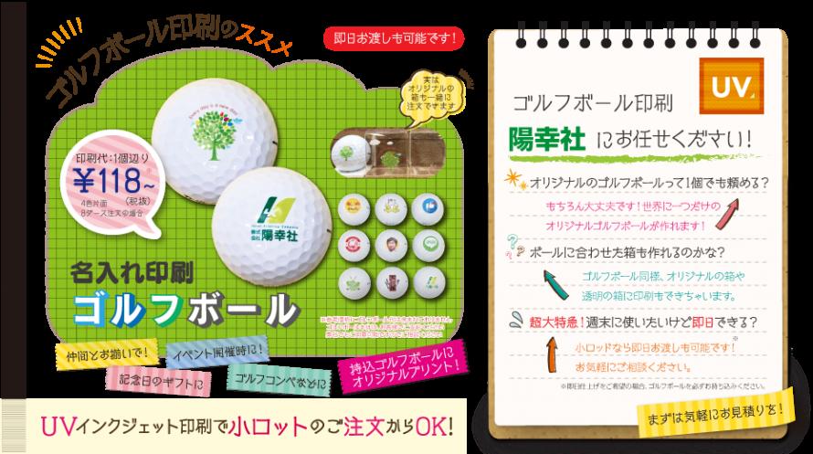 slide_uvprint_golfball