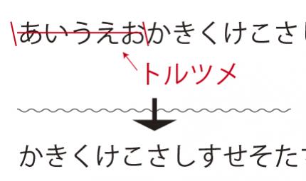 校正記号トルツメ(行)