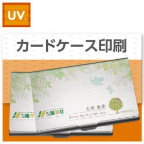 uv_card-case