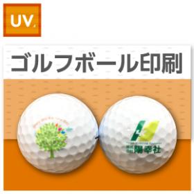 uv_golfboll