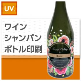 uv_winebottle