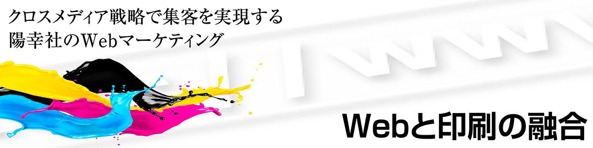 陽幸社のWeb マーケティング